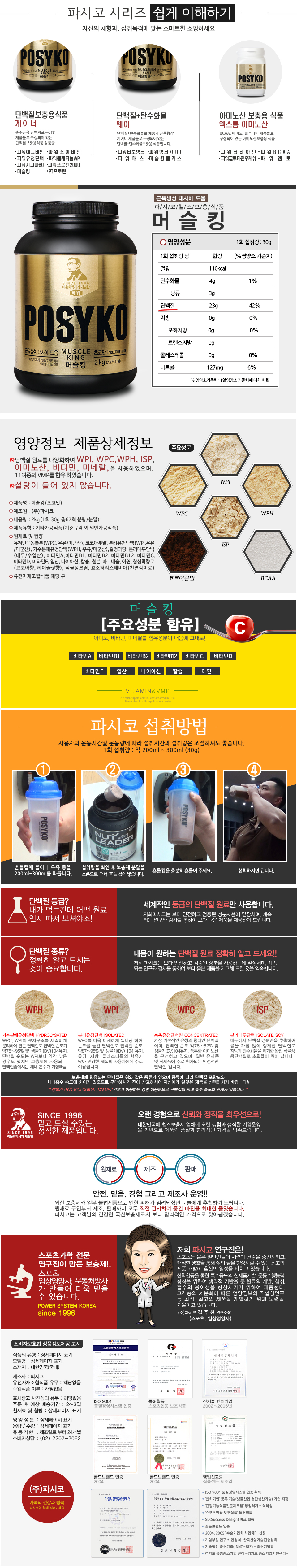 [ etc ] Muscleking Chocolate Flavor 2Kg (Weight Training) Protein Supplement/Health Supplement/Shaker Included