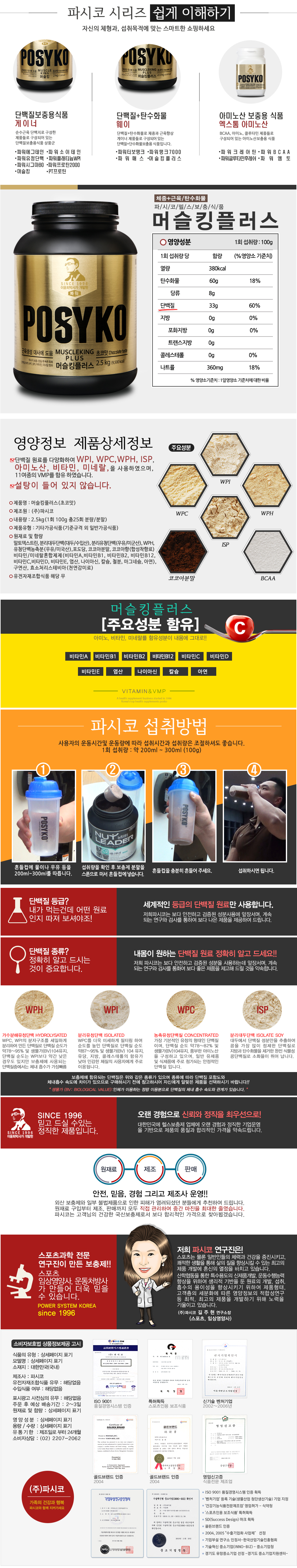 [ etc ] Muscleking Plus Chocolate Flavor 2.5Kg (Weight Training) Protein Supplement/Health Supplement/Shaker Included