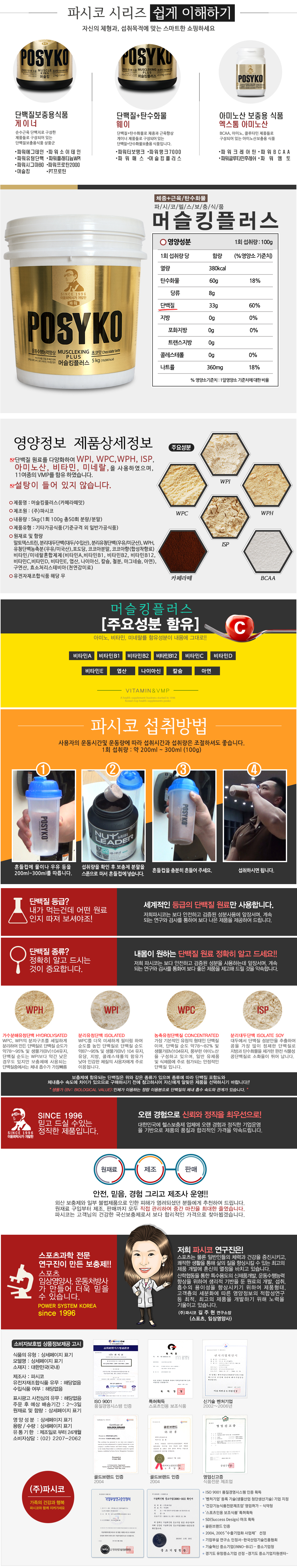 [ etc ] Muscleking Plus Chocolate Flavor 5Kg (Weight Training) Protein Supplement/Health Supplement/Shaker Included