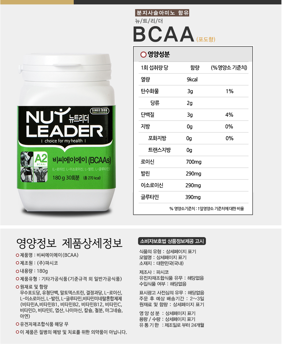 [ etc ] Bcaa Grape Taste 180G (Weight Training) Protein Supplement/Health Supplement/Shaker Included