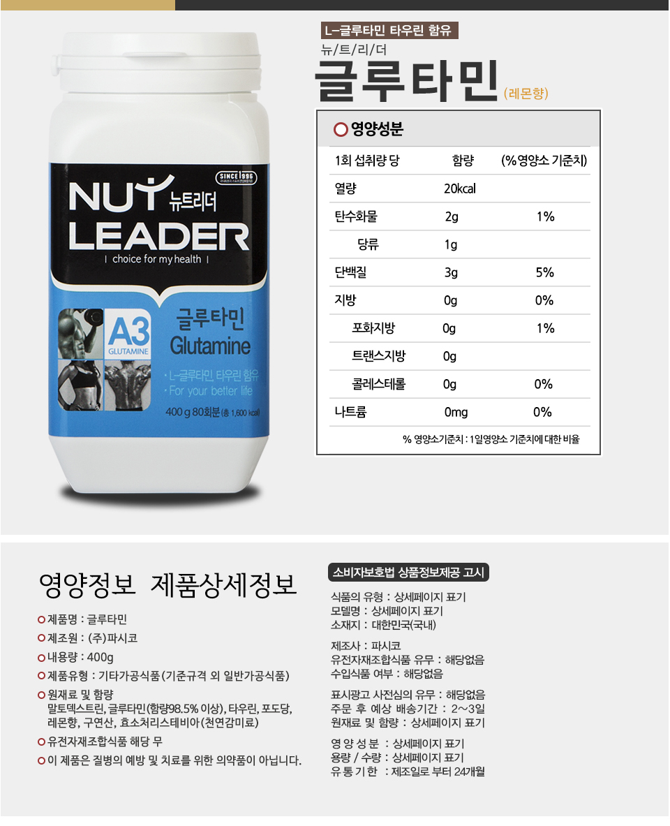 [ etc ] Glutamine 400G (Weight Training) Protein Supplement/Health Supplement/Shaker Included