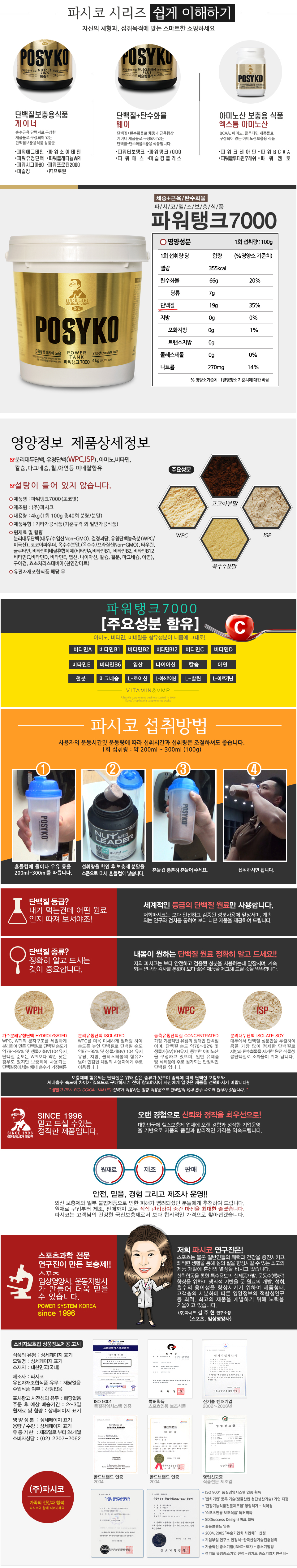 [ etc ] Powertank 7000 Chocolate Flavor 4Kg (Weight Training) Protein Supplement/Health Supplement/Shaker Included