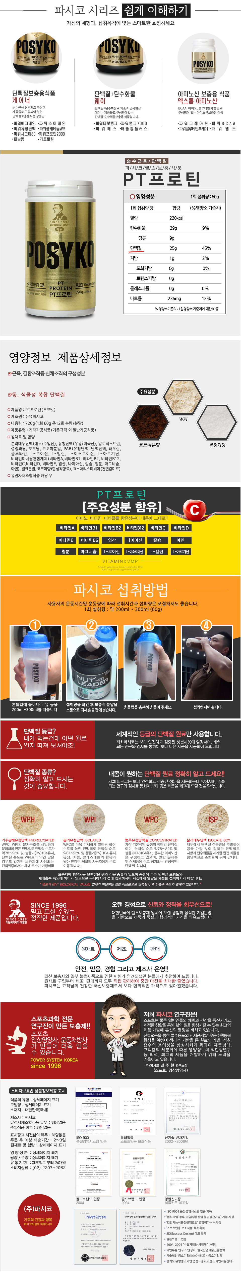 [ etc ] Pt Protein Chocolate Flavor 720G (Weight Training) Protein Supplement/Health Supplement/Shaker Included