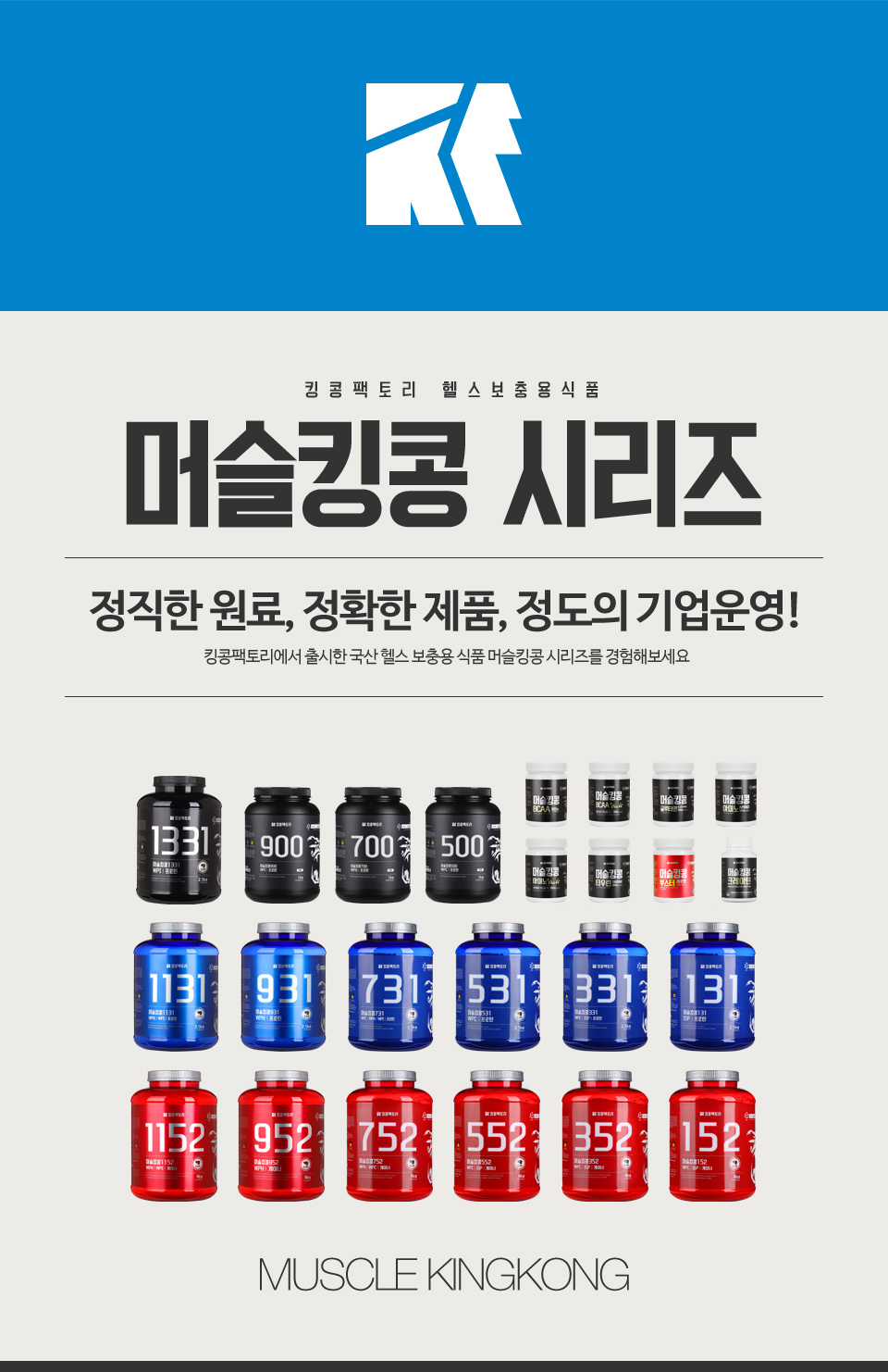 [ etc ] Musclekingkong 1131 (Chocolate Flavor) 2.5Kg Protein Supplement/Health Supplement/Shaker Included