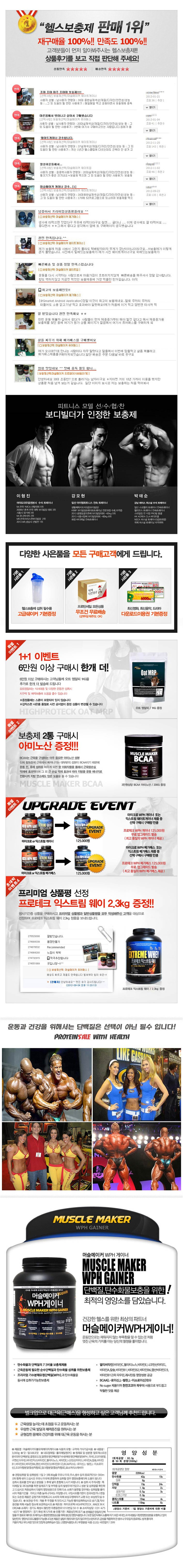 [ etc ] Musclemaker Wph Weight Gainer Protein Supplement/Health Supplement/Shaker Included